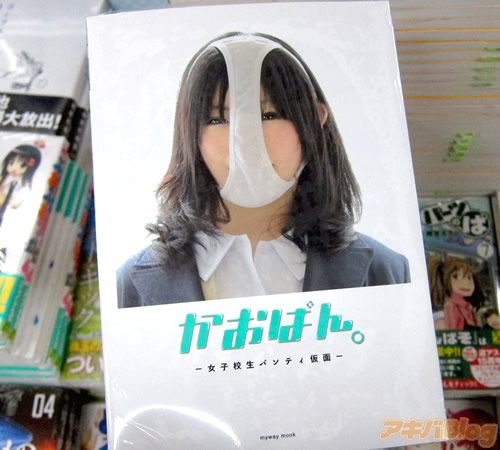 女子校生パンティ仮面 かおぱん。